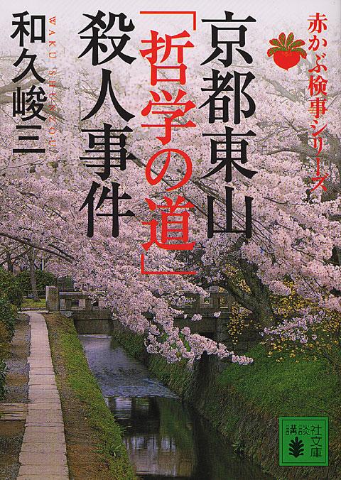 京都東山「哲学の道」殺人事件 赤かぶ検事シリーズ