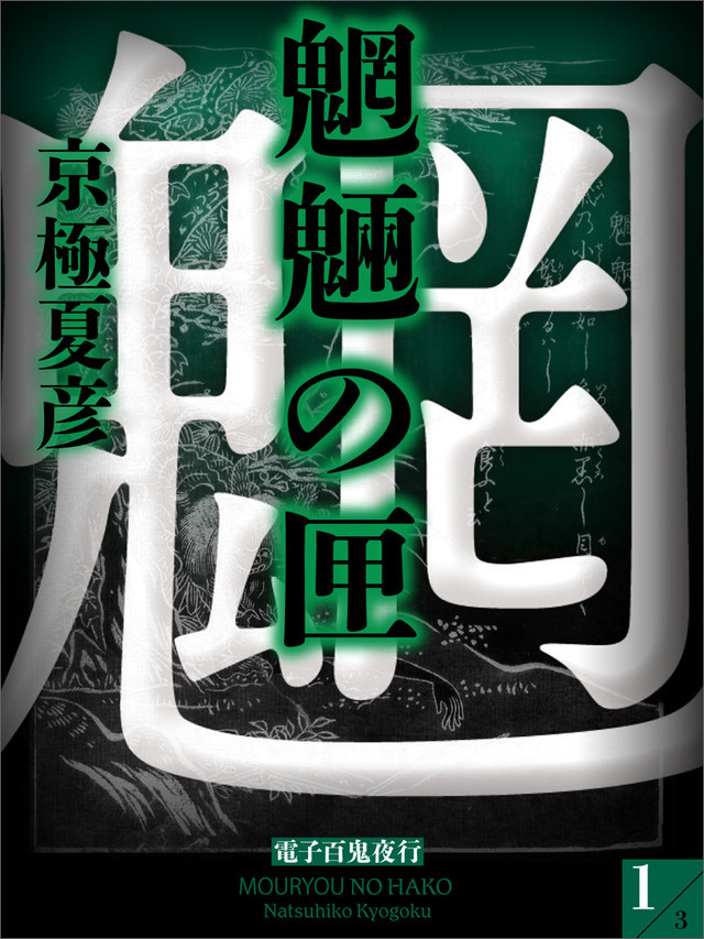 分冊文庫版 魍魎の匣(上)