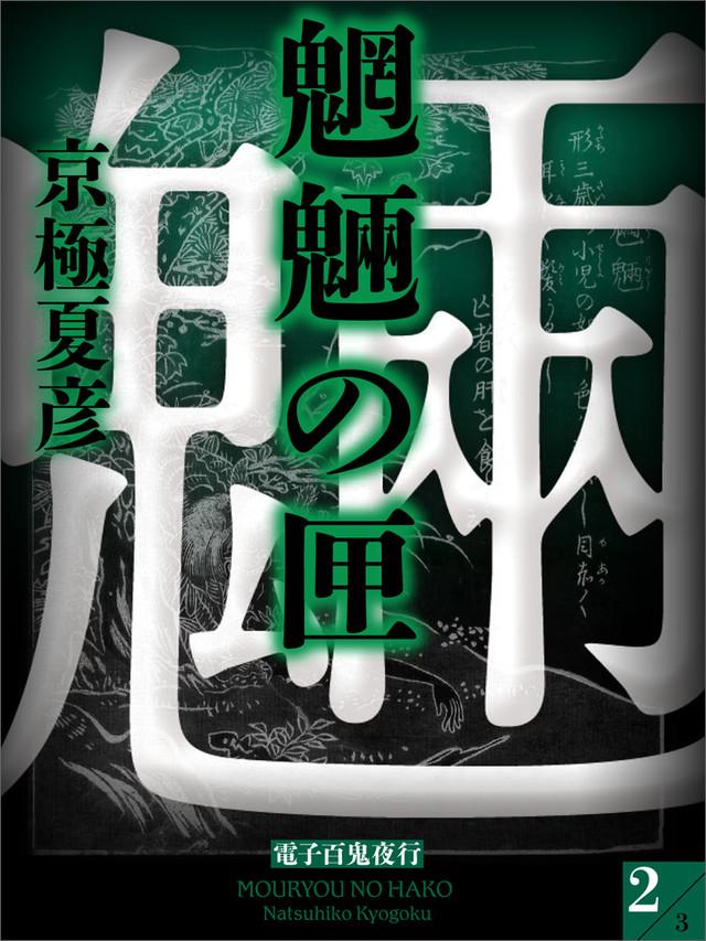 分冊文庫版 魍魎の匣(中)