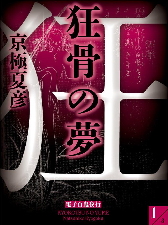 分冊文庫版 狂骨の夢(上)