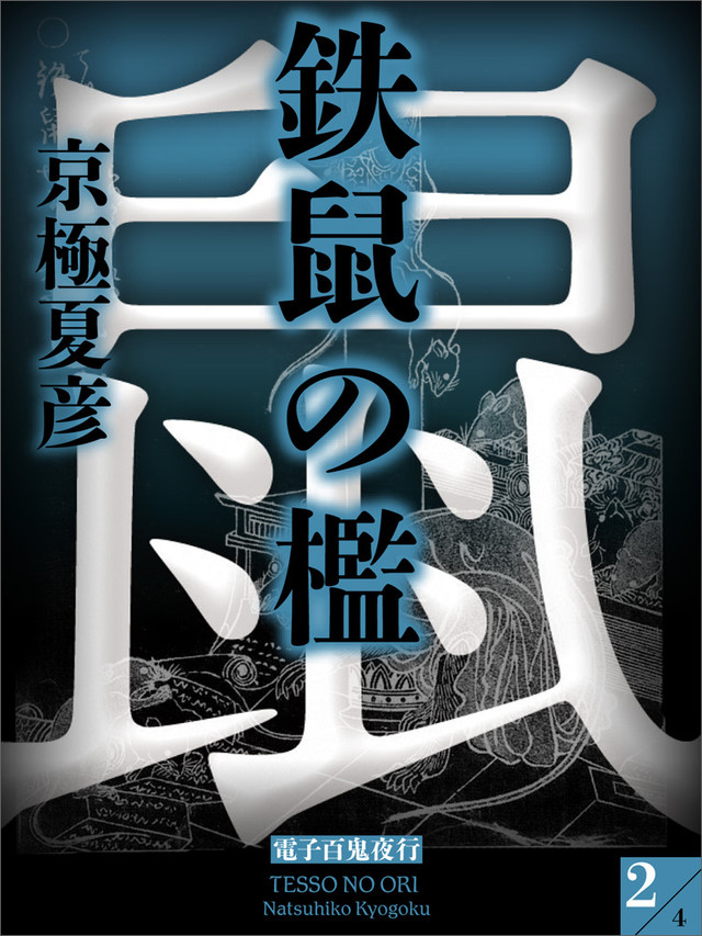 分冊文庫版 鉄鼠の檻(二)