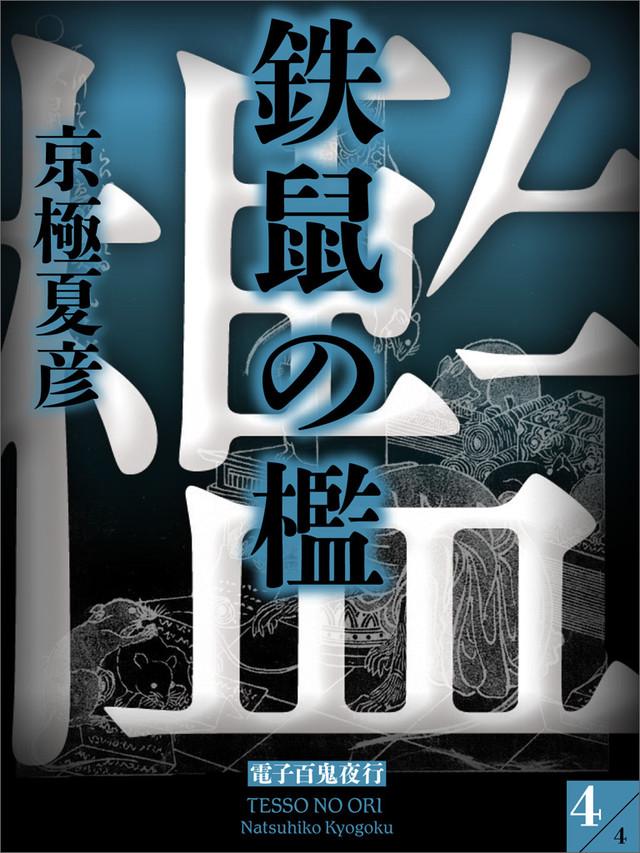 分冊文庫版 鉄鼠の檻(四)