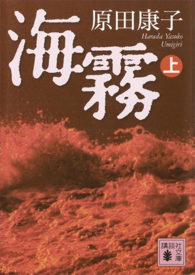 海霧(上)