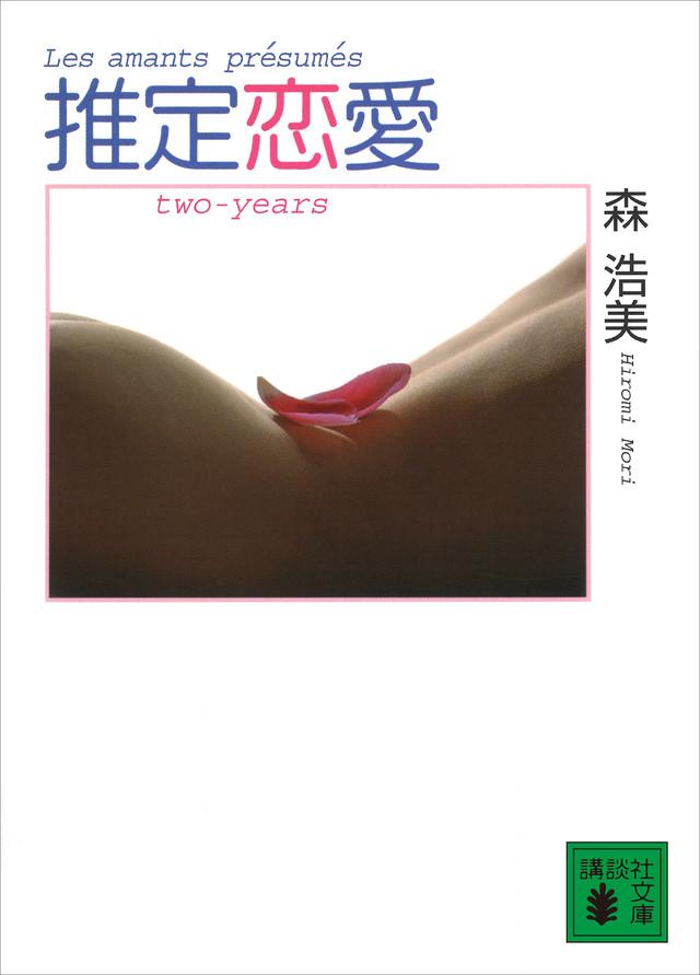 推定恋愛 two-years
