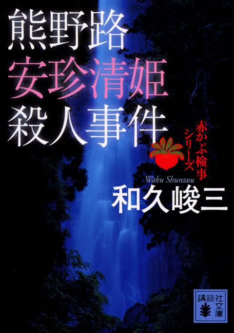 熊野路安珍清姫殺人事件