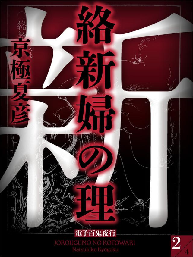 分冊文庫版 絡新婦の理(二)