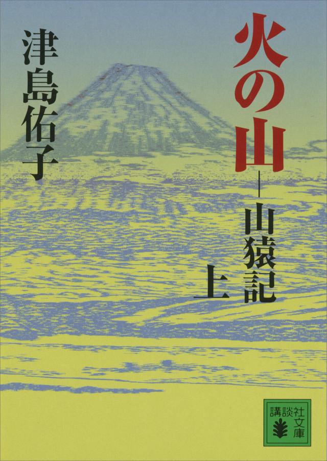 火の山 山猿記(上)