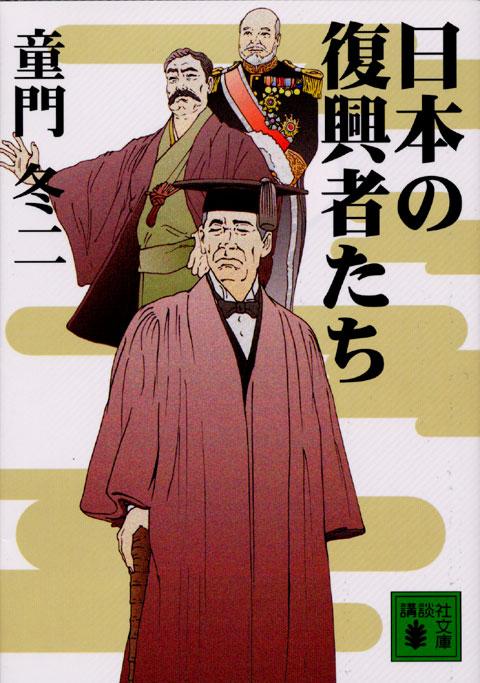 日本の復興者たち