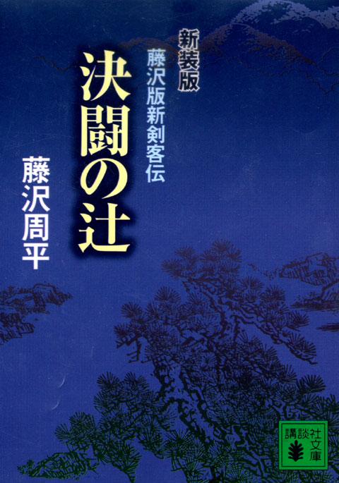 新装版 決闘の辻 藤沢版新剣客伝