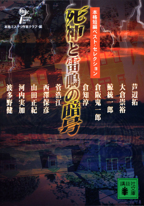 死神と雷鳴の暗号 本格短編ベスト・セレクション