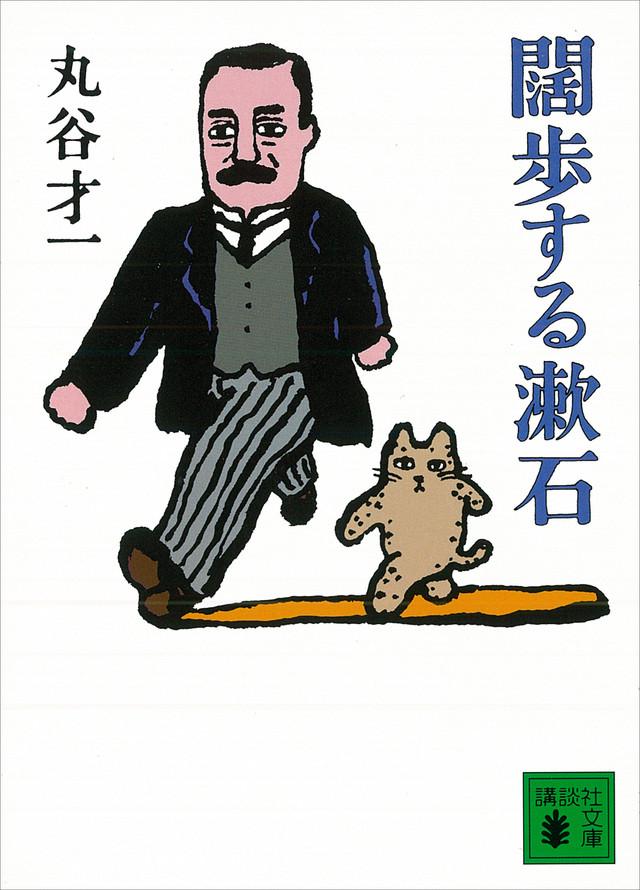 闊歩する漱石