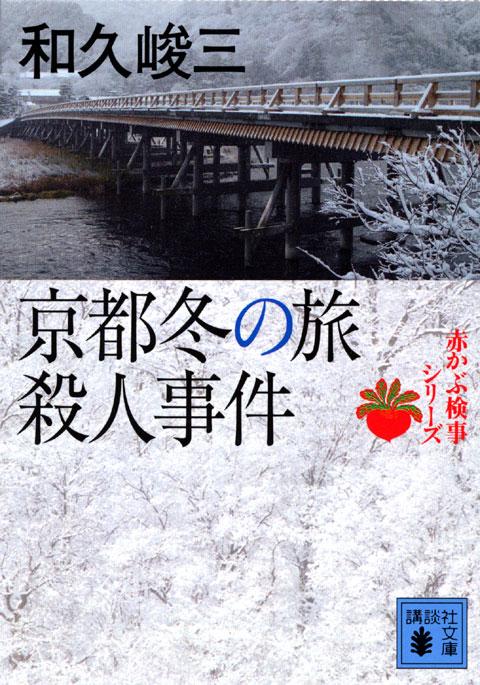 京都冬の旅殺人事件