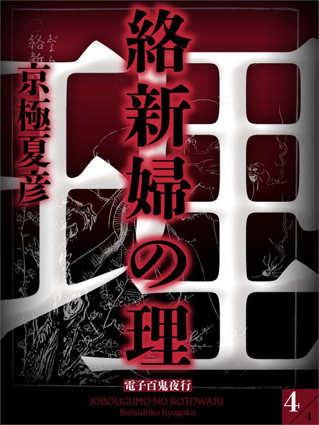 分冊文庫版 絡新婦の理(四)