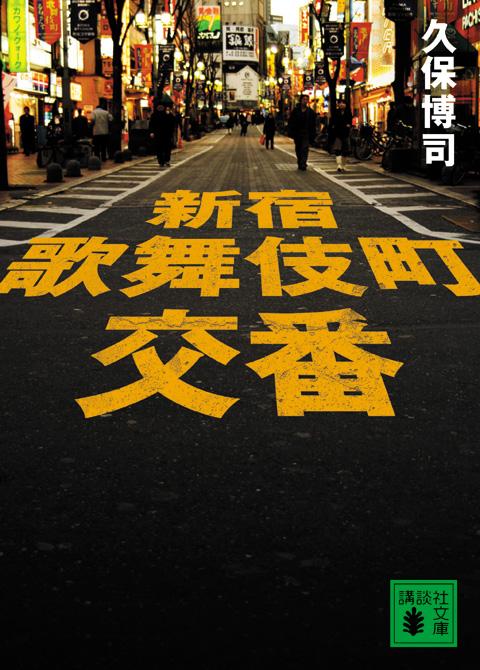 新宿歌舞伎町交番
