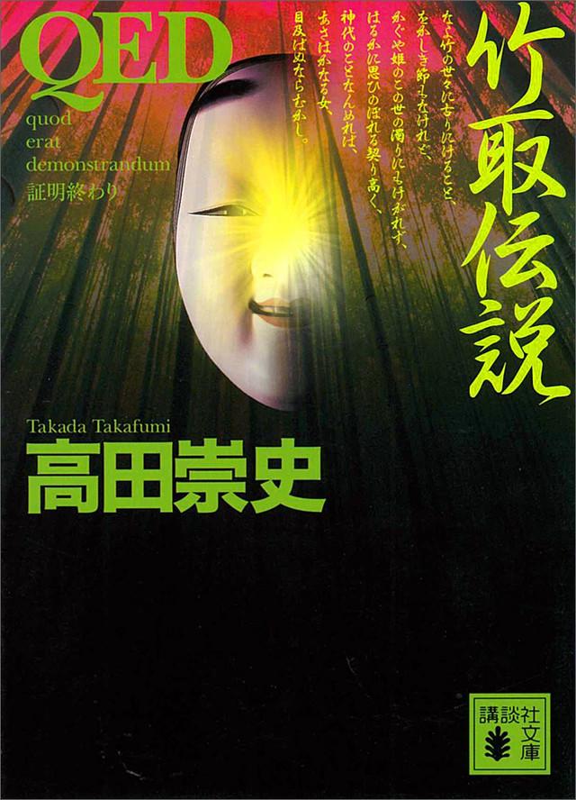 QED 竹取伝説
