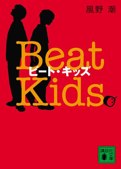 ビート・キッズ Beat Kids