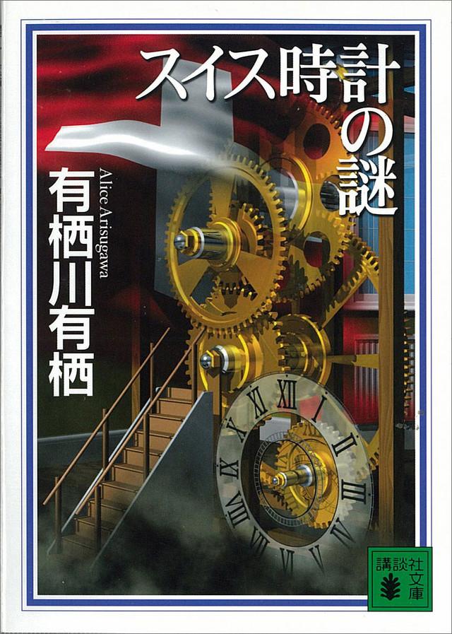 スイス時計の謎