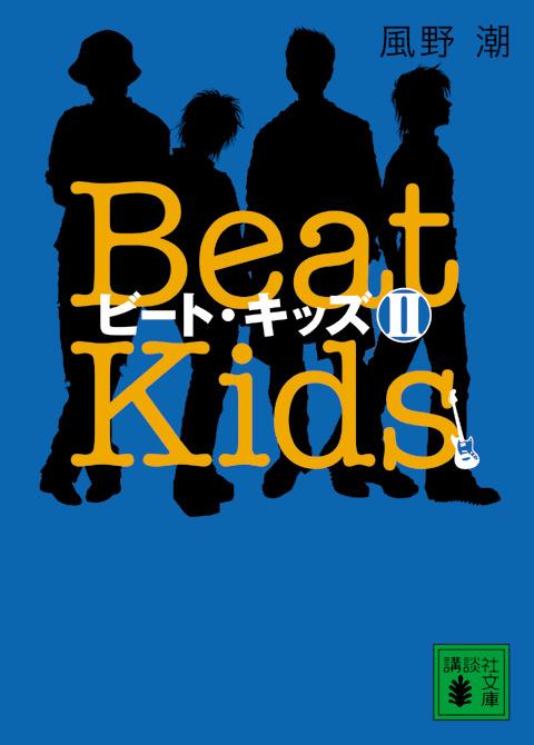 ビート・キッズ2 Beat Kids2