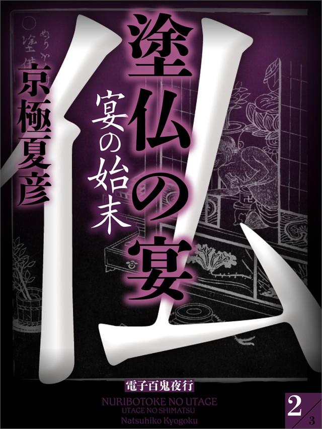 分冊文庫版 塗仏の宴 宴の始末(中)