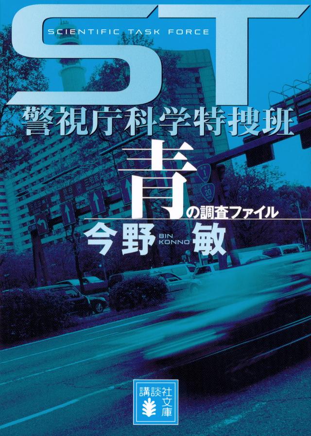 ST 警視庁科学特捜班 青の調査ファイル