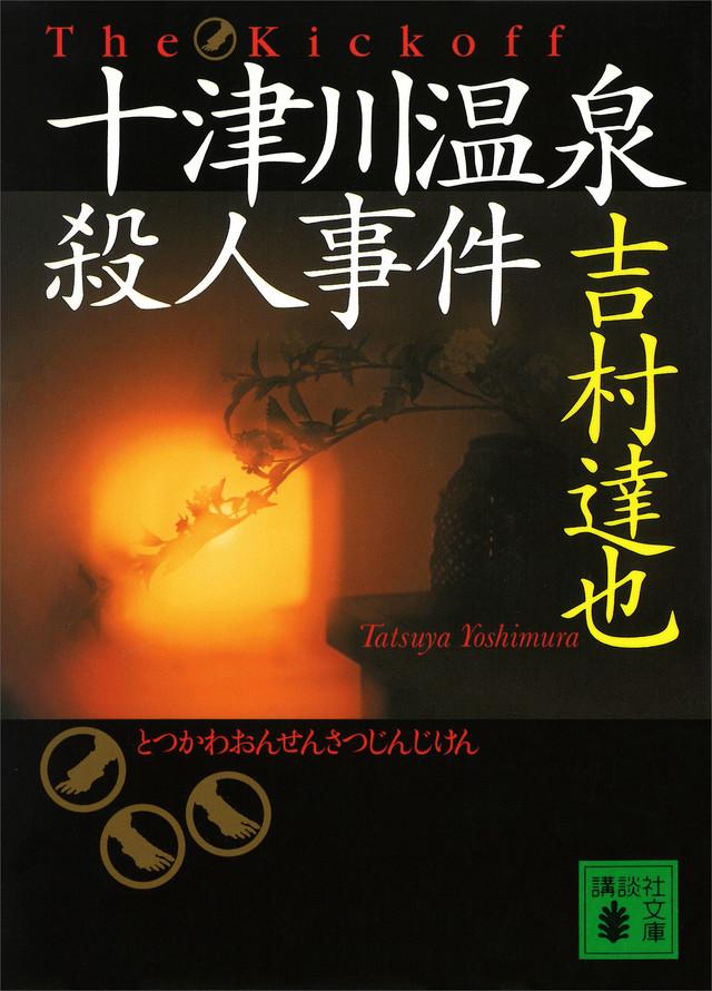 十津川温泉殺人事件