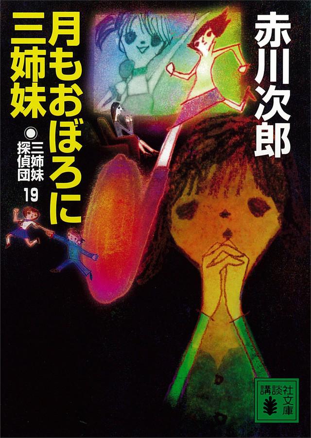 月もおぼろに三姉妹 三姉妹探偵団(19)