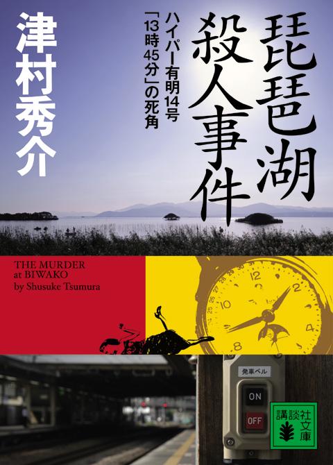 琵琶湖殺人事件