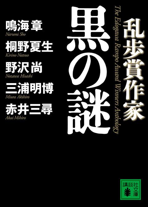 乱歩賞作家 黒の謎