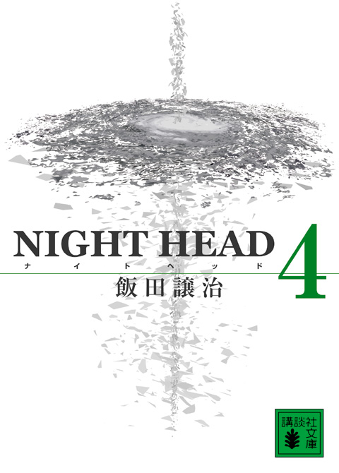 NIGHT HEAD(4)