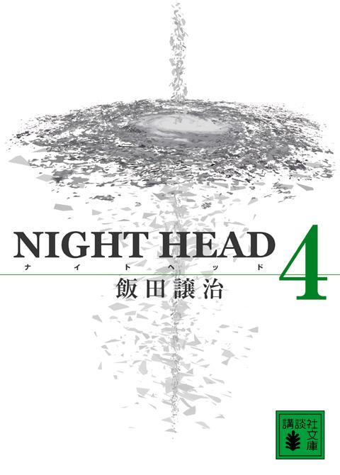 NIGHT HEAD(4)