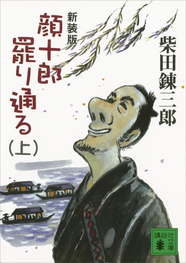 新装版 顔十郎罷り通る(上)