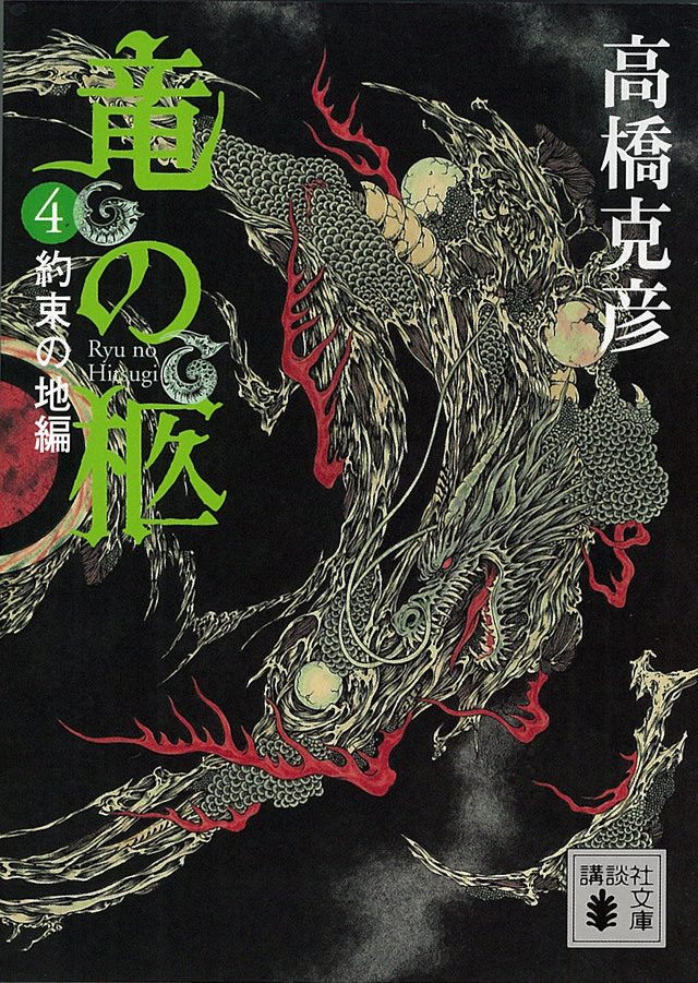 竜の柩(4)