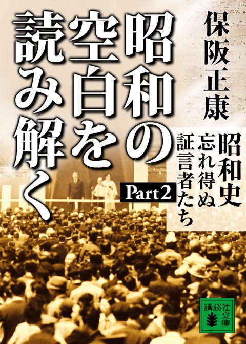 昭和の空白を読み解く 昭和史 忘れ得ぬ証言者たち Part2