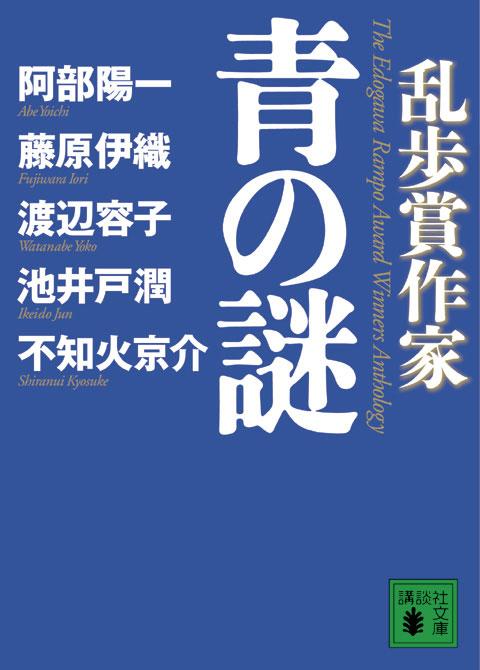 乱歩賞作家 青の謎