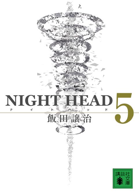 NIGHT HEAD(5)