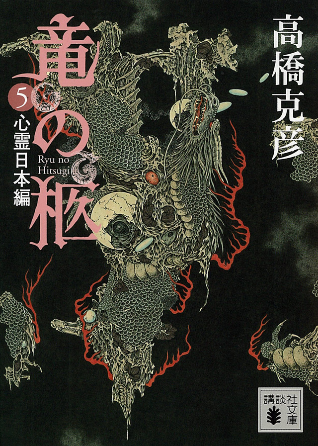 竜の柩(5)
