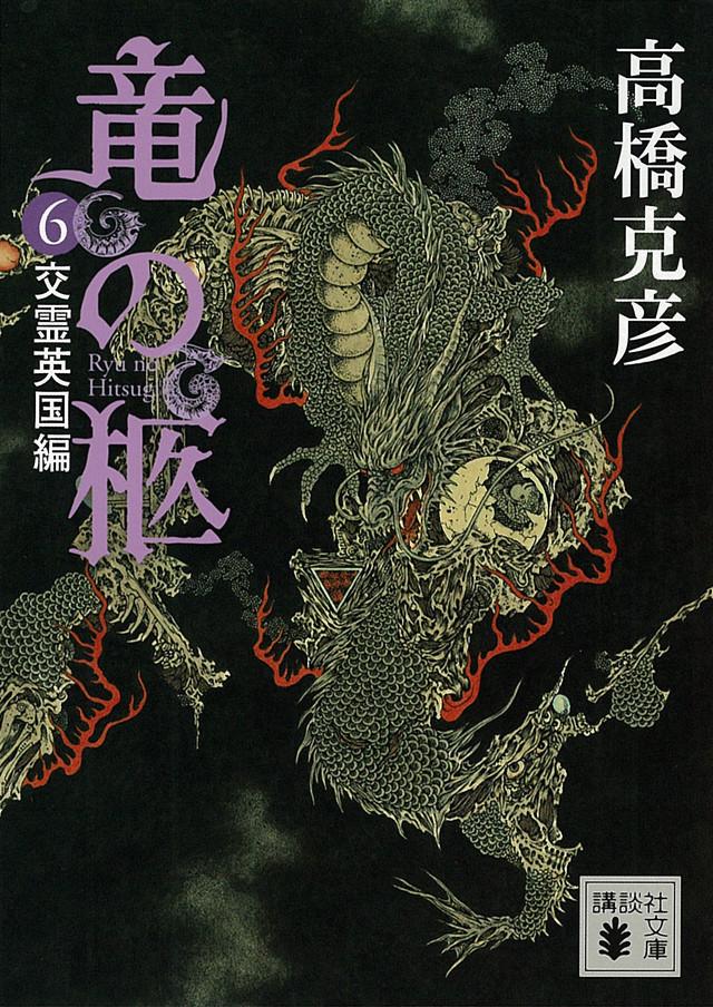 竜の柩(6)