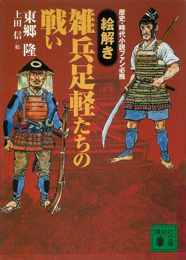 歴史・時代小説ファン必携 【絵解き】雑兵足軽たちの戦い