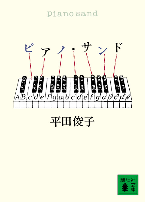ピアノ・サンド