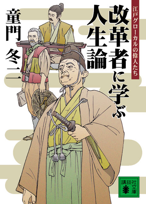 改革者に学ぶ人生論 江戸グローカルの偉人たち