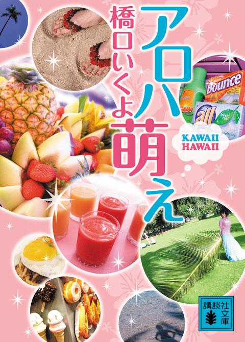 アロハ萌え KAWAII HAWAII