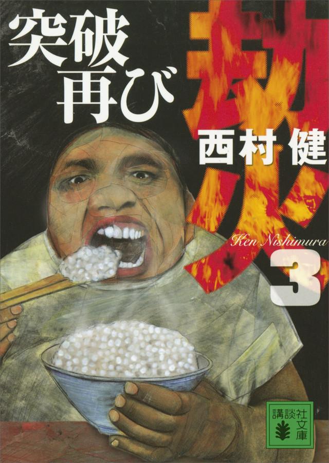 劫火(3) 突破再び