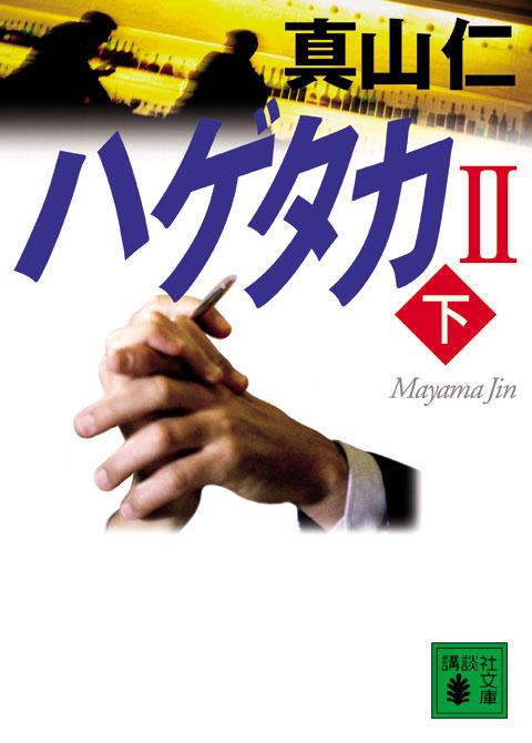 ハゲタカ2(下)