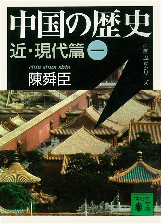 中国の歴史 近・現代篇(一)
