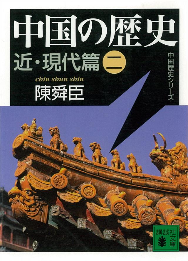 中国の歴史 近・現代篇(二)