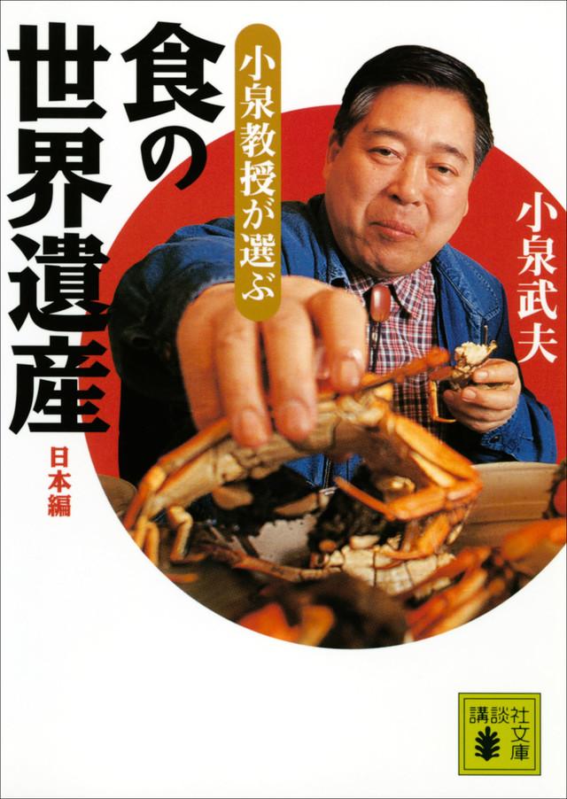 小泉教授が選ぶ「食の世界遺産」日本編