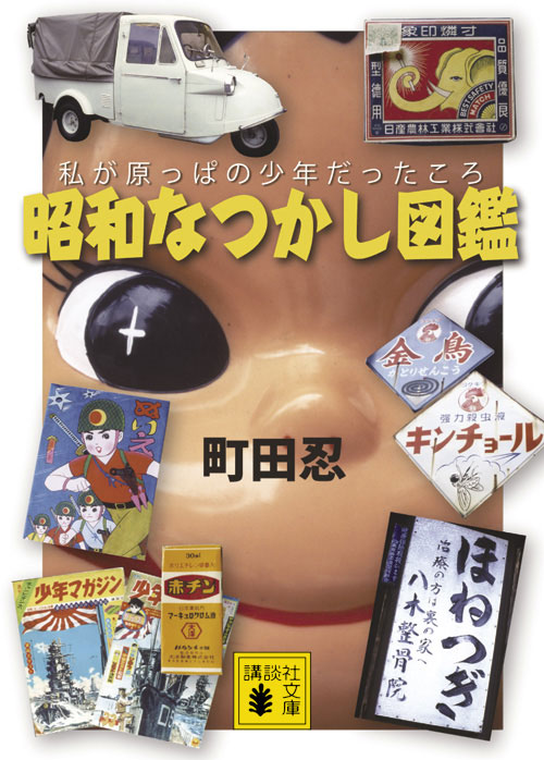 昭和なつかし図鑑 私が原っぱの少年だったころ