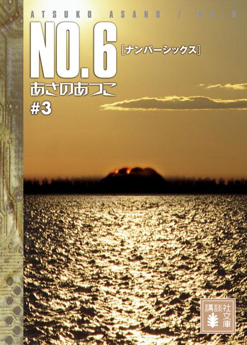 NO.6〔ナンバーシックス〕#3
