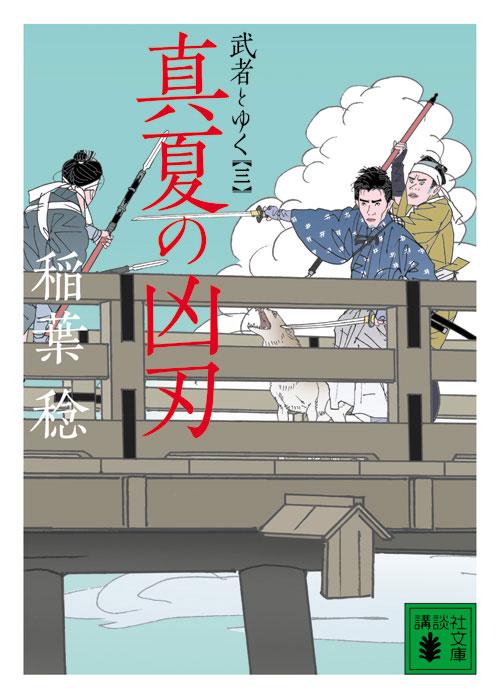 真夏の凶刃 武者とゆく(三)
