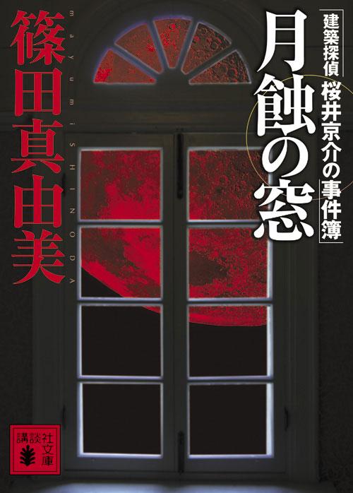 月蝕の窓 建築探偵桜井京介の事件簿
